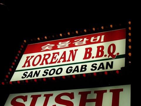 San Soo Gab San